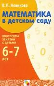 Математика в детском саду с 3 7 лет
